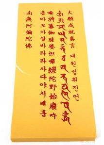 대원성취진언-경명인쇄(100장,노랑)