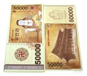 저승돈 (오만관)