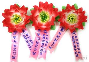 연꽃리본 (진분홍,100개)