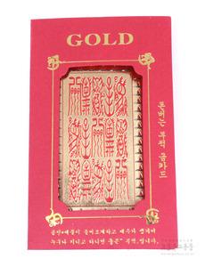 돈버는 부적 금카드 (지갑용)