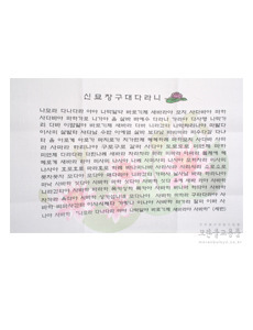 다포-신묘장구대다라니 (자연색)