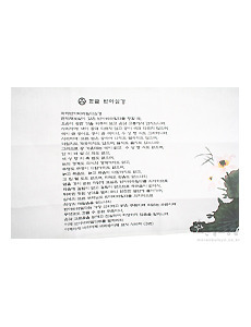 다포-한글 반야심경 (연회색)